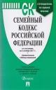 Семейный кодекс РФ на 05.10.17